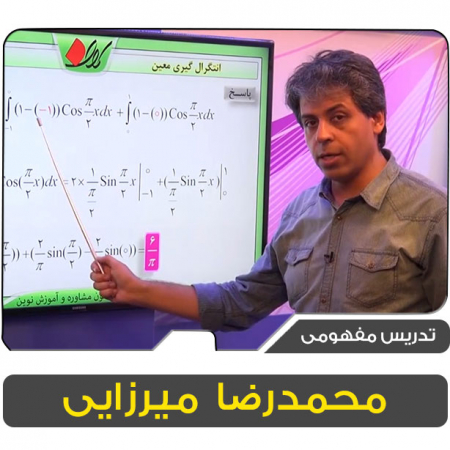 استاد محمدرضا میرزایی